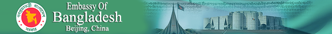 Bangladesh Embassy Beijing – Official Website